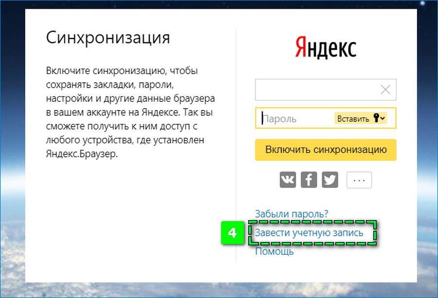 Создание УЗ в системе Яндекс