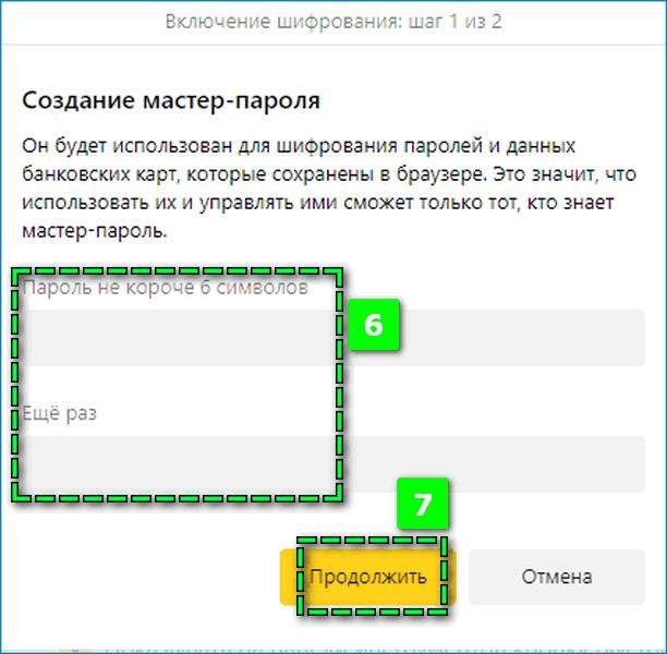 Создание мастер пароль в Яндекс Браузере