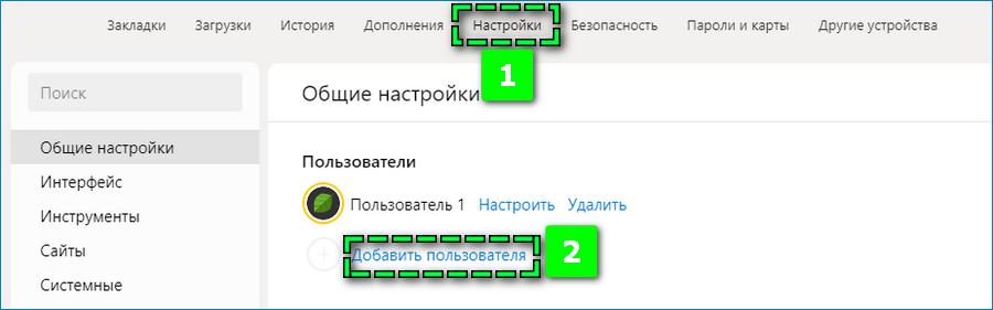 Создание пользователя Яндекс Браузер