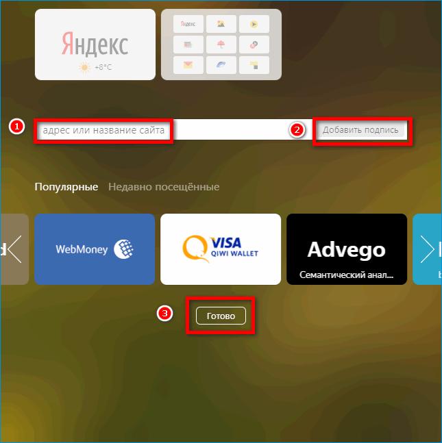 Создание визуальной закладки в Яндекс Браузере