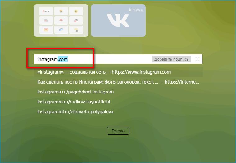 Список возможных сайтов для закладки в Яндекс Браузере