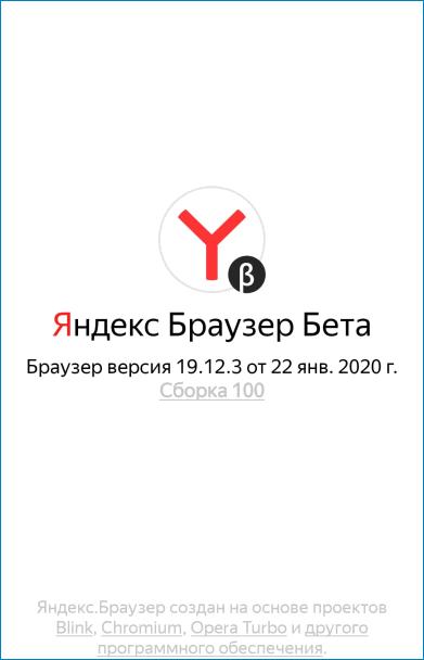 Странице информации в мобильной версии Яндекс.Браузера Бета