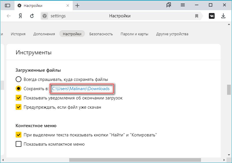 Строка выбора пути для сохранения файлов в Яндекс Браузере