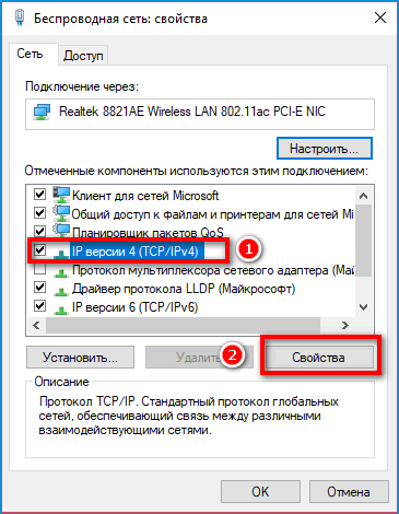 Свойства протокола IP в Windows