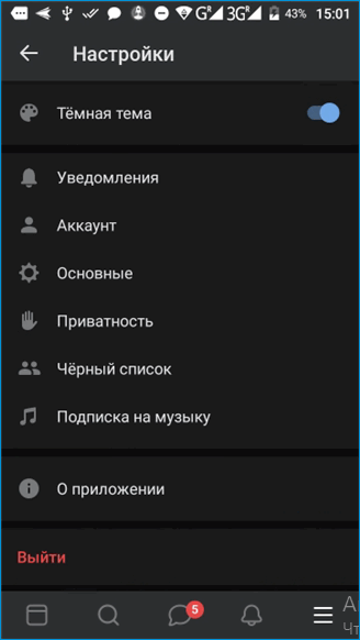 Темная тема в приложении ВКонтакте