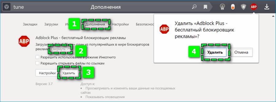 Удаление AdBlock из Яндекс Браузера