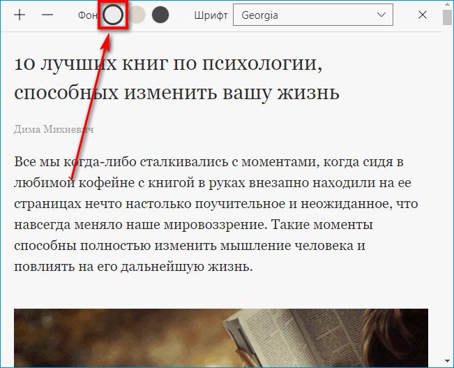 Удаление черного фона на странице в Яндекс Браузере