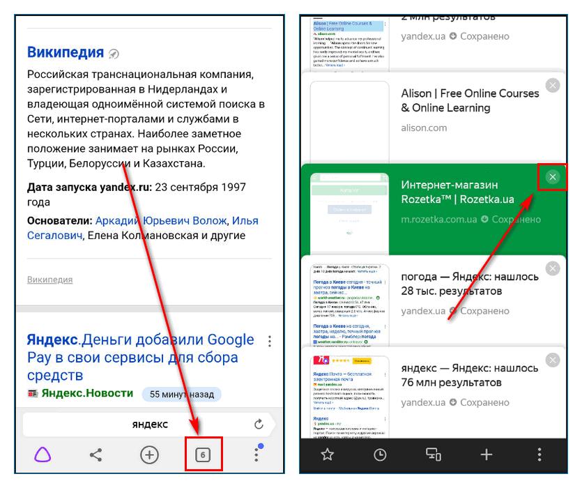 Удалить вкладку в браузере Яндекс в мобильном приложении