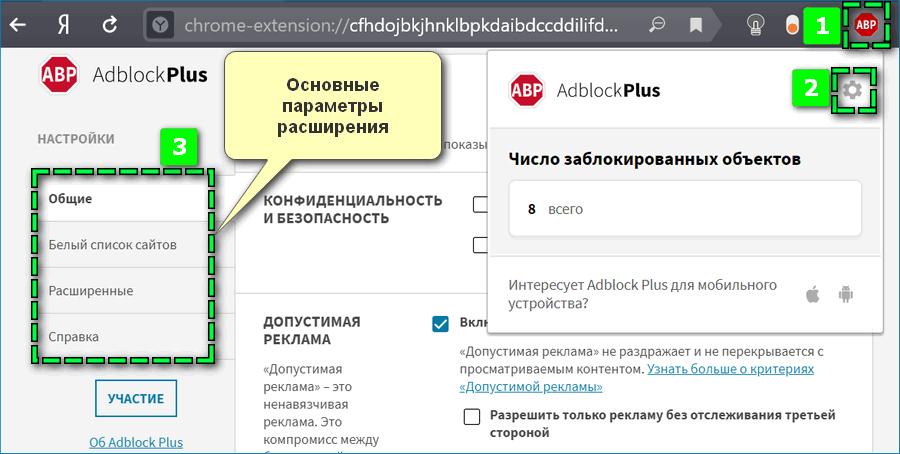 Управление Ad Block в Яндекс Браузере