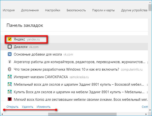 Управление сайтами в диспетере закладок в Яндекс Браузере