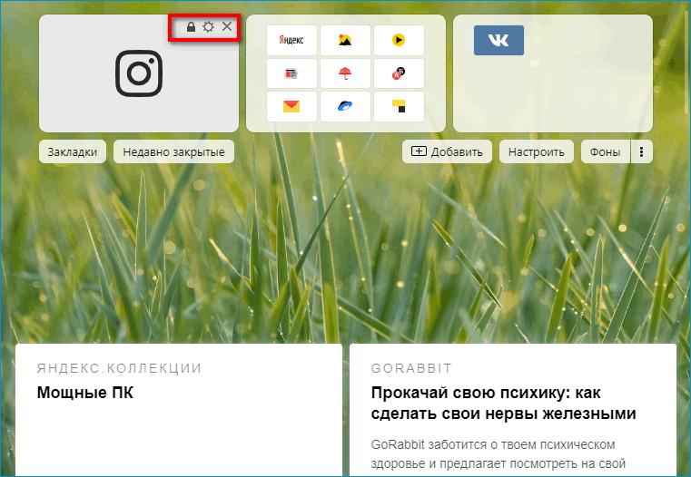 Управление закладками в Яндекс Браузере