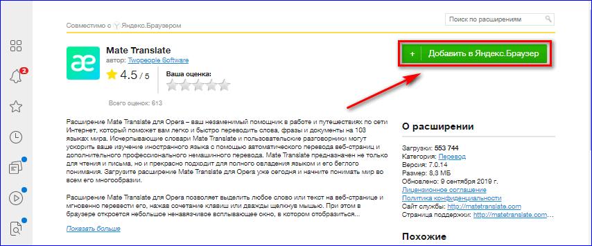 Установить расширение для браузера