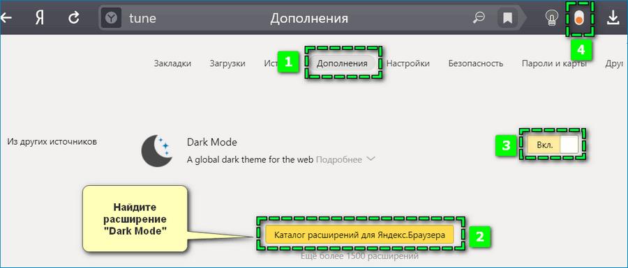Установка Dark Mode для Яндекс Браузера