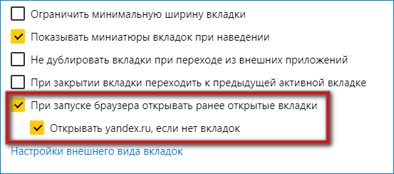 Установка Яндекс в качестве стартовой страницы