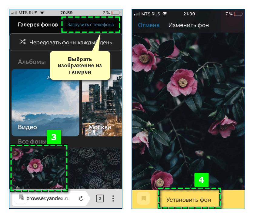 Установка фона в мобильном Яндекс Браузере