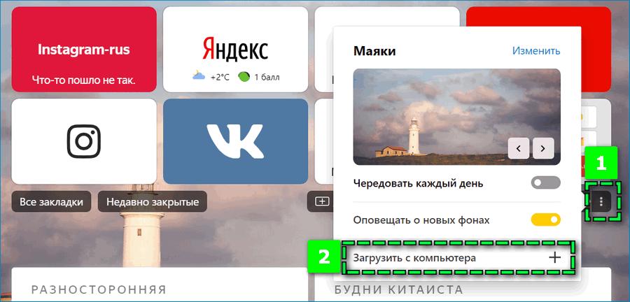 Установка фото на фон в Яндекс Браузере