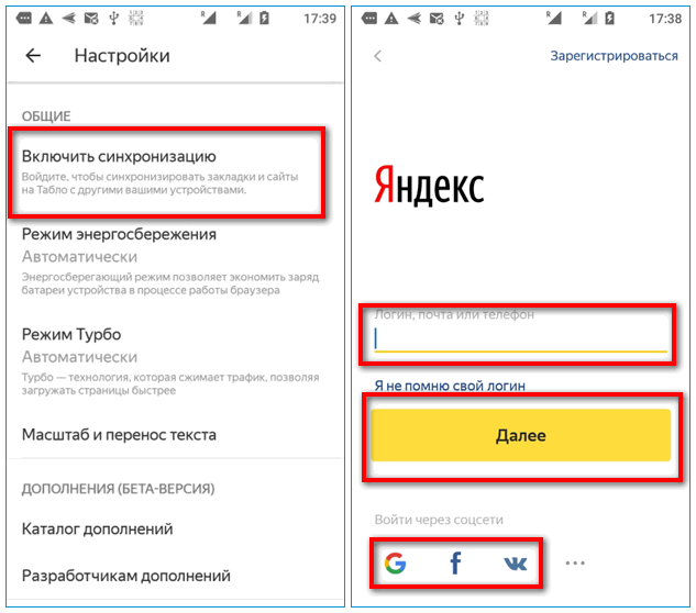 Вход в аккаунт Yandex