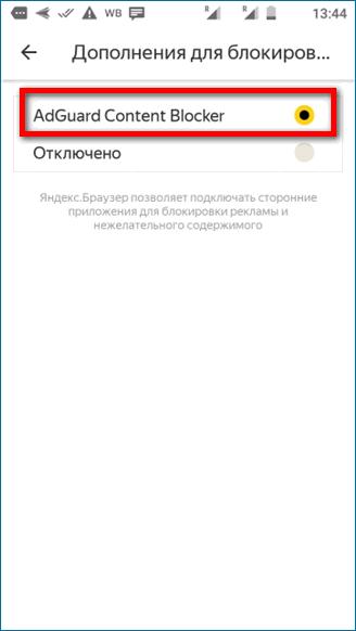 Включение Adguard в настройках Яндекс Браузера