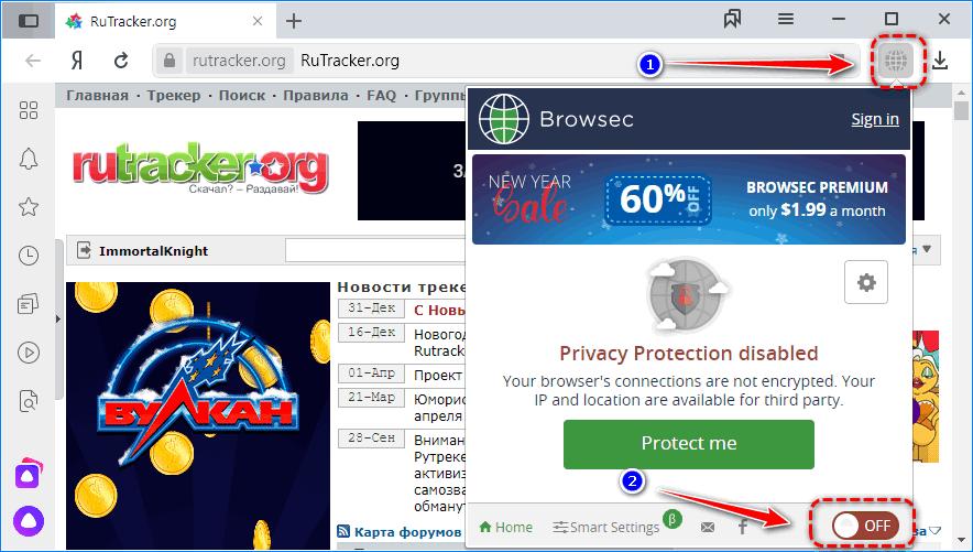 Включение Browsec для Рутрекера Яндекс.Браузер