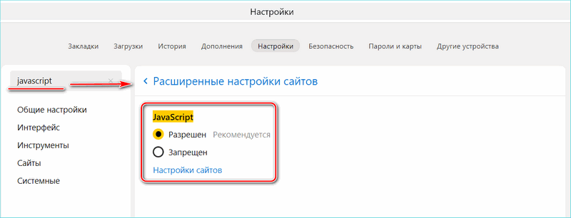 Включение JavaScript