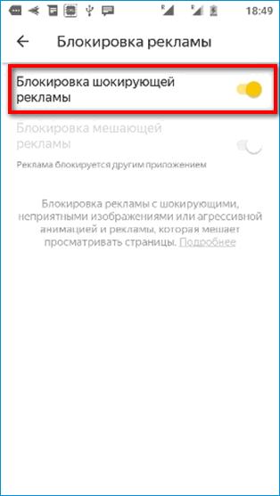 Включение антишока в Яндекс Браузере