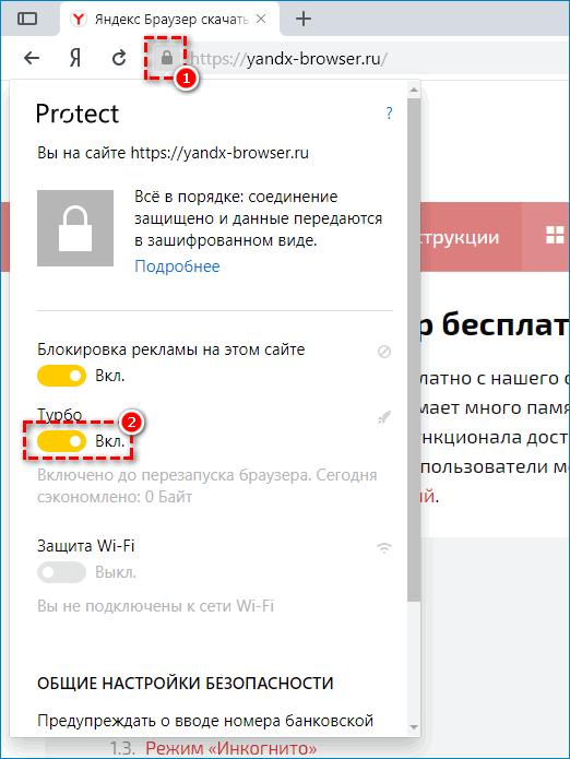 Включение режима Турбо для отдельного сайта в Яндекс.Браузере