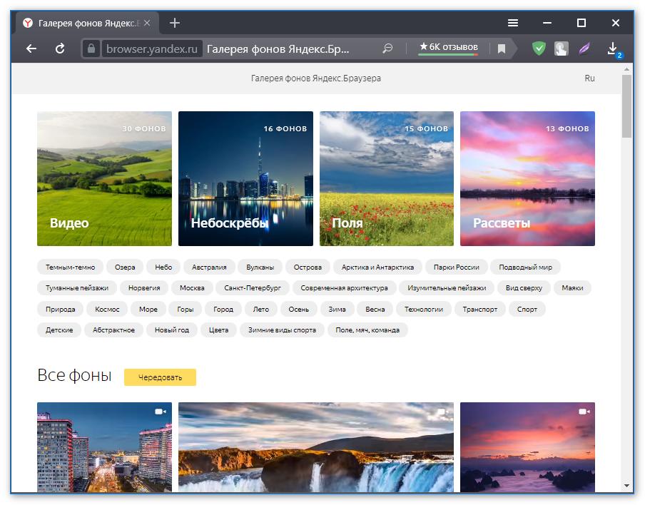 Внешний вид галереи фонов Яндекс.Браузера