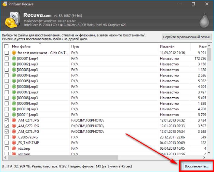 Восстановление файлов в Recuva