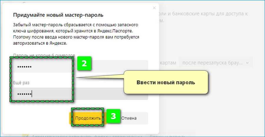Восстановление мастер пароля в Яндекск