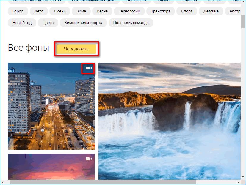 Все фоны для Яндекс Браузера