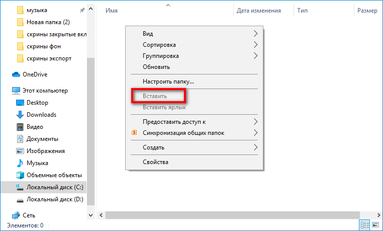Вставка файла в папку Chrome