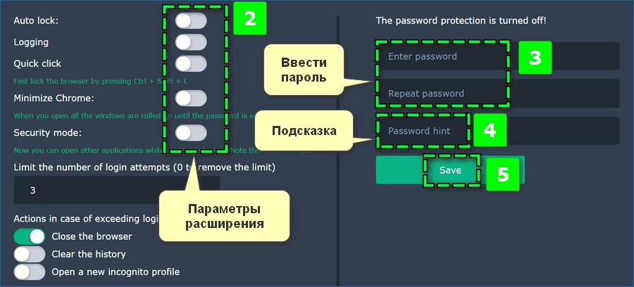 Введение пароля в блокировщике