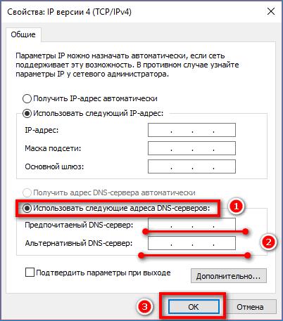 Ввод DNS серверов в Windows
