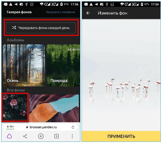 Выбор фона для мобильного Яндекс Браузера