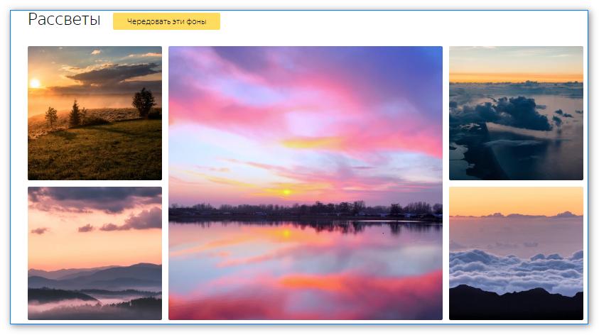 Выбор фона в категориях галереи фонов Яндекс.Браузера