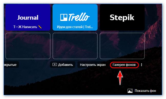 Выбор кнопки Галерея фонов в Яндекс.Браузере