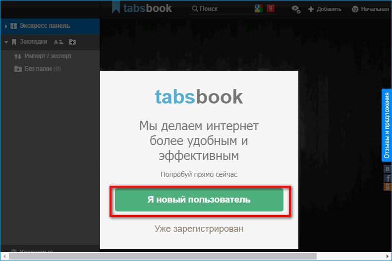 Выбор пользователя Tabsbook