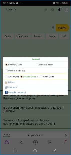 Выбор режима через Яндекс дополнения