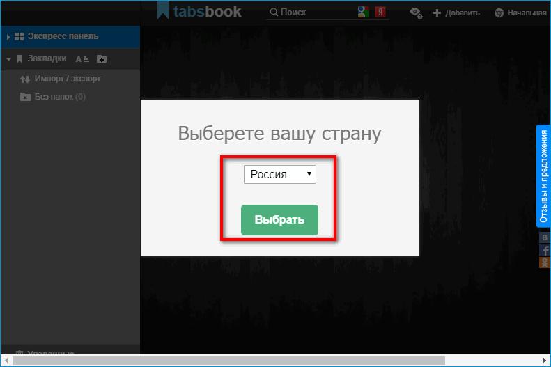 Выбор страны Tabsbook