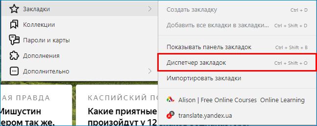 Выбрать «Диспетчер закладок» в браузере Яндекс