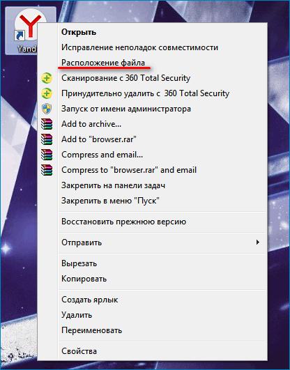 Выбрать «Расположение файла» для браузера Яндекс
