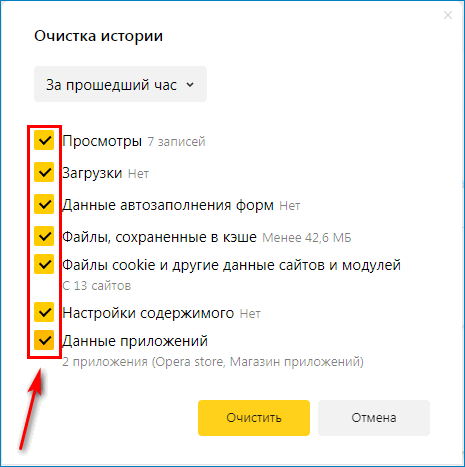 Выбрать данные для очиски истории в Яндекс.Браузере