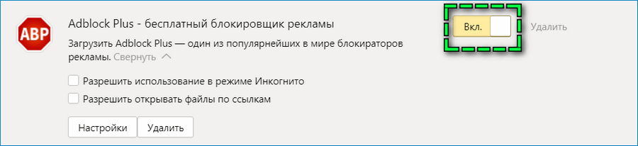 Выключить AdBlock в Яндекс Браузере