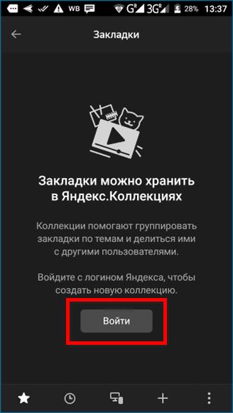 Яндекс Коллекции в мобильном Яндекс Браузере