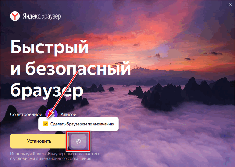 Яндекс браузер по умолчанию в процессе установки