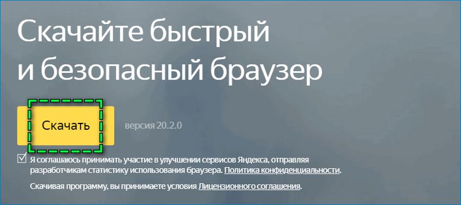 Загрузка Яндекс Браузера с официального сайта