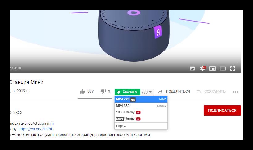Загрузка видео с YouTube через SaveFrom.net в Яндекс.Браузере