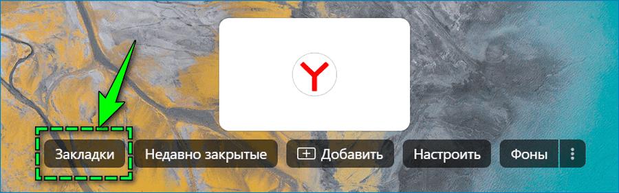 Закладки в Яндекс Браузере