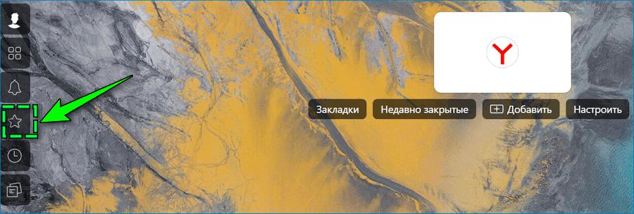 Закладки в боковой панели Яндекс Браузере