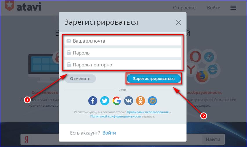 Заполнить регистрационную форму